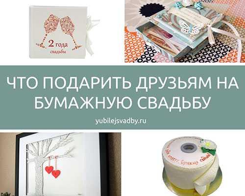 Подарок жене на бумажную свадьбу: что можно подарить на годовщину 2 года?