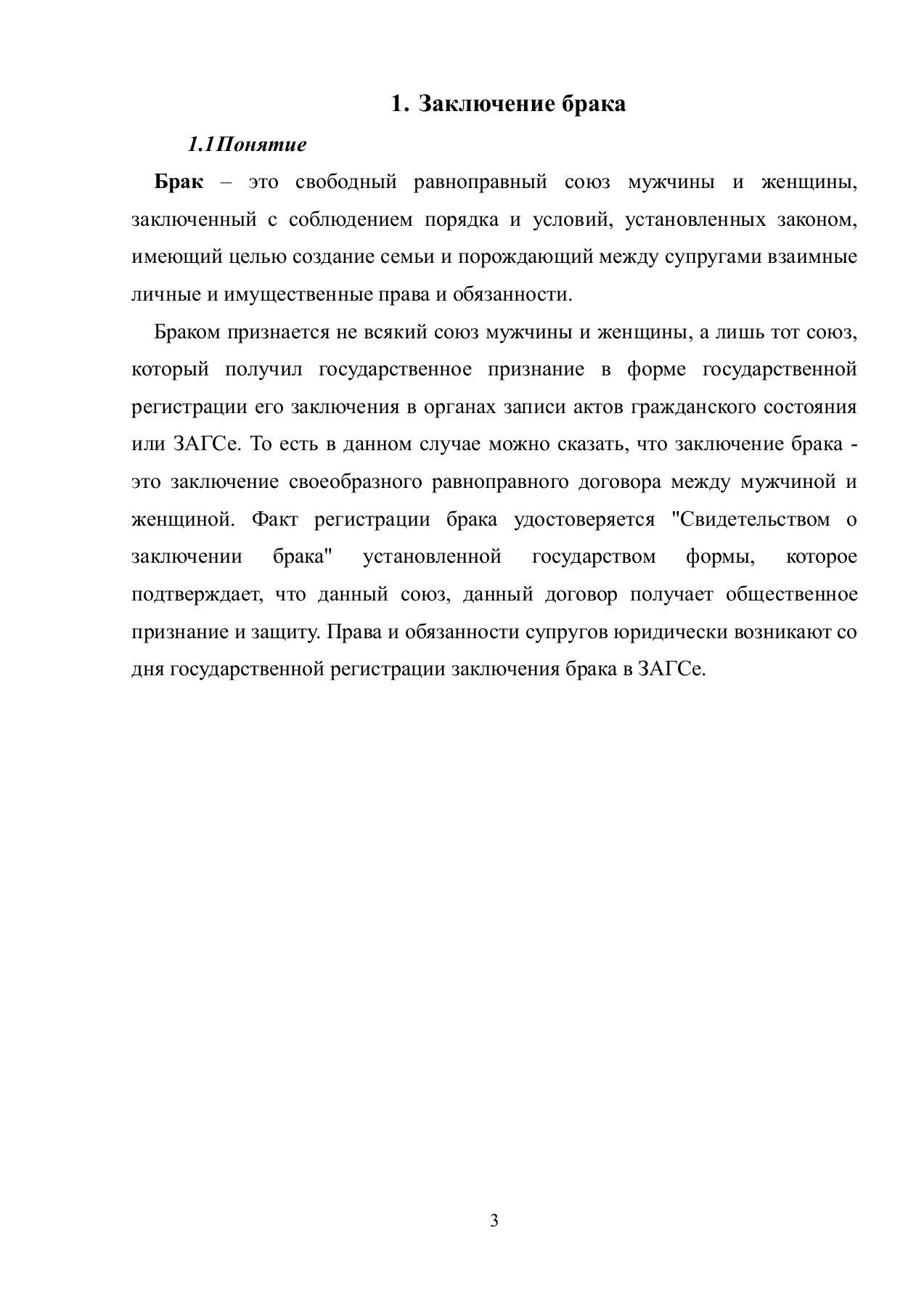 Семейный кодекс рф/глава 3