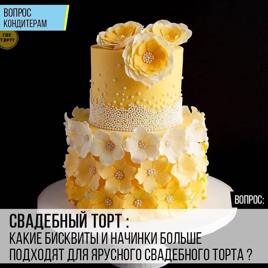 Кремовый свадебный торт: красивые варианты оформления и советы по выбору