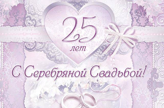Поздравления с серебряной свадьбой в стихах