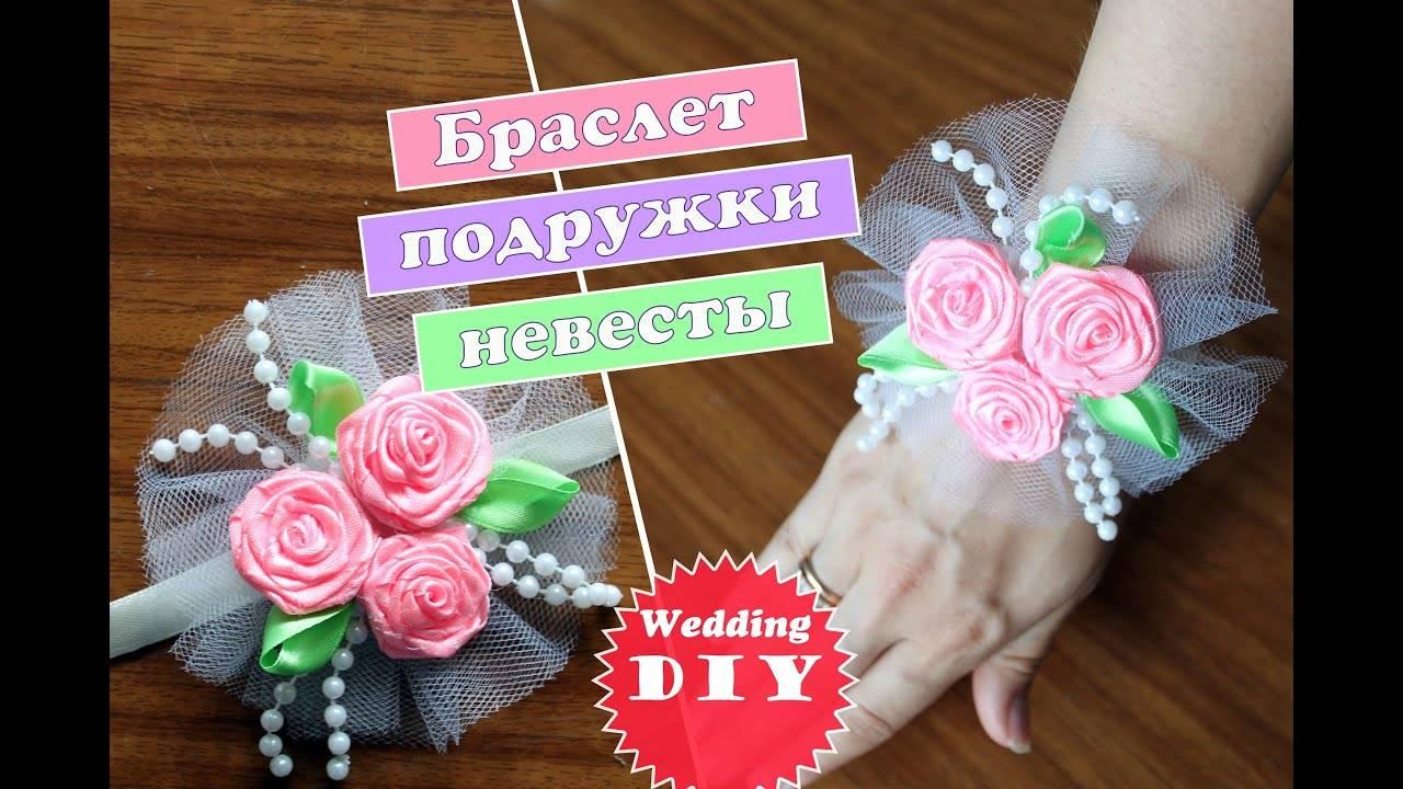 Браслеты для подружек невесты (87 фото): украшение в виде цветка из фоамирана, аксессуар на руку из живых цветов