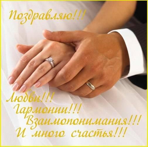 Тосты и пожелания на свадьбу: короткие и в стихах