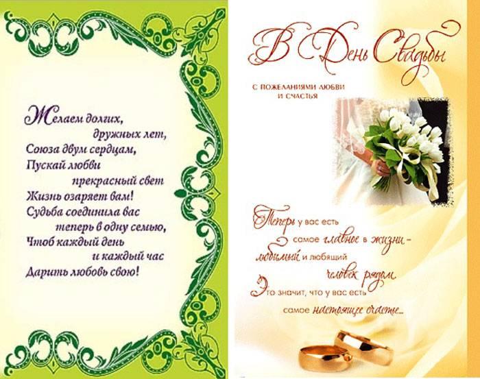 Красивое поздравление на свадьбу молодоженам в стихах