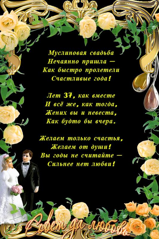 42 годовщина - перламутровая свадьба