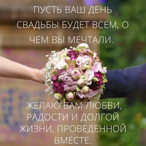 Поздравления на свадьбу от сестры жениха