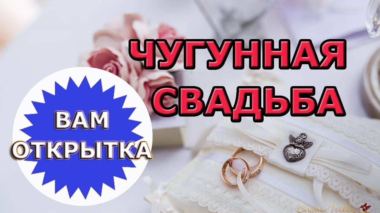 Чугунная или рябиновая свадьба (6 лет)