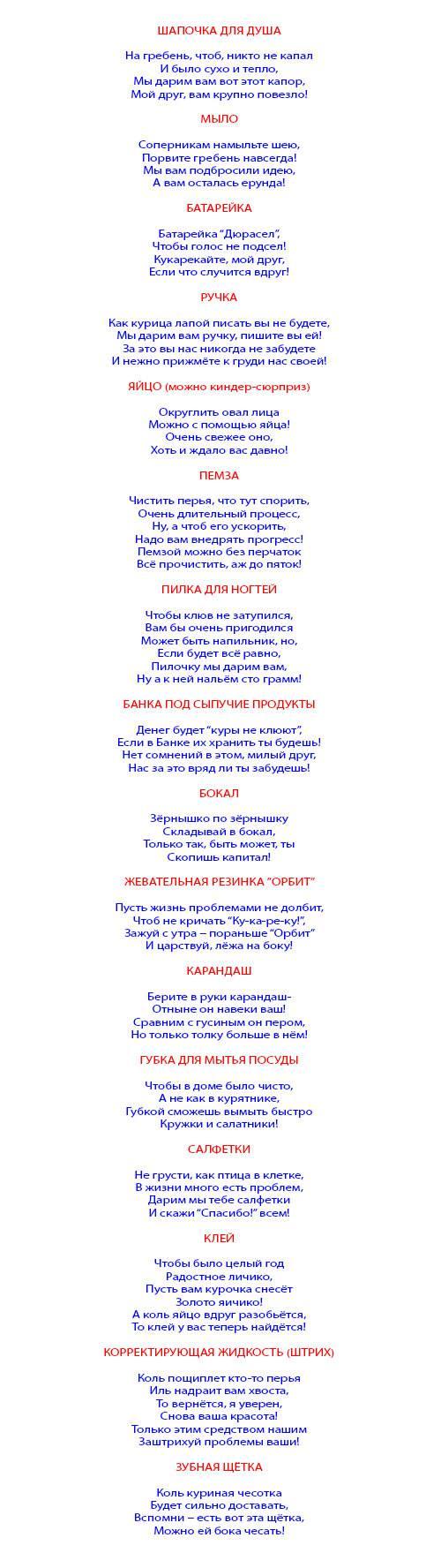 """Свадебная лотерея на свадьбу 60 человек. свадебные """"лотереи - шутки"""" или """"шуточная лотерея"""""""