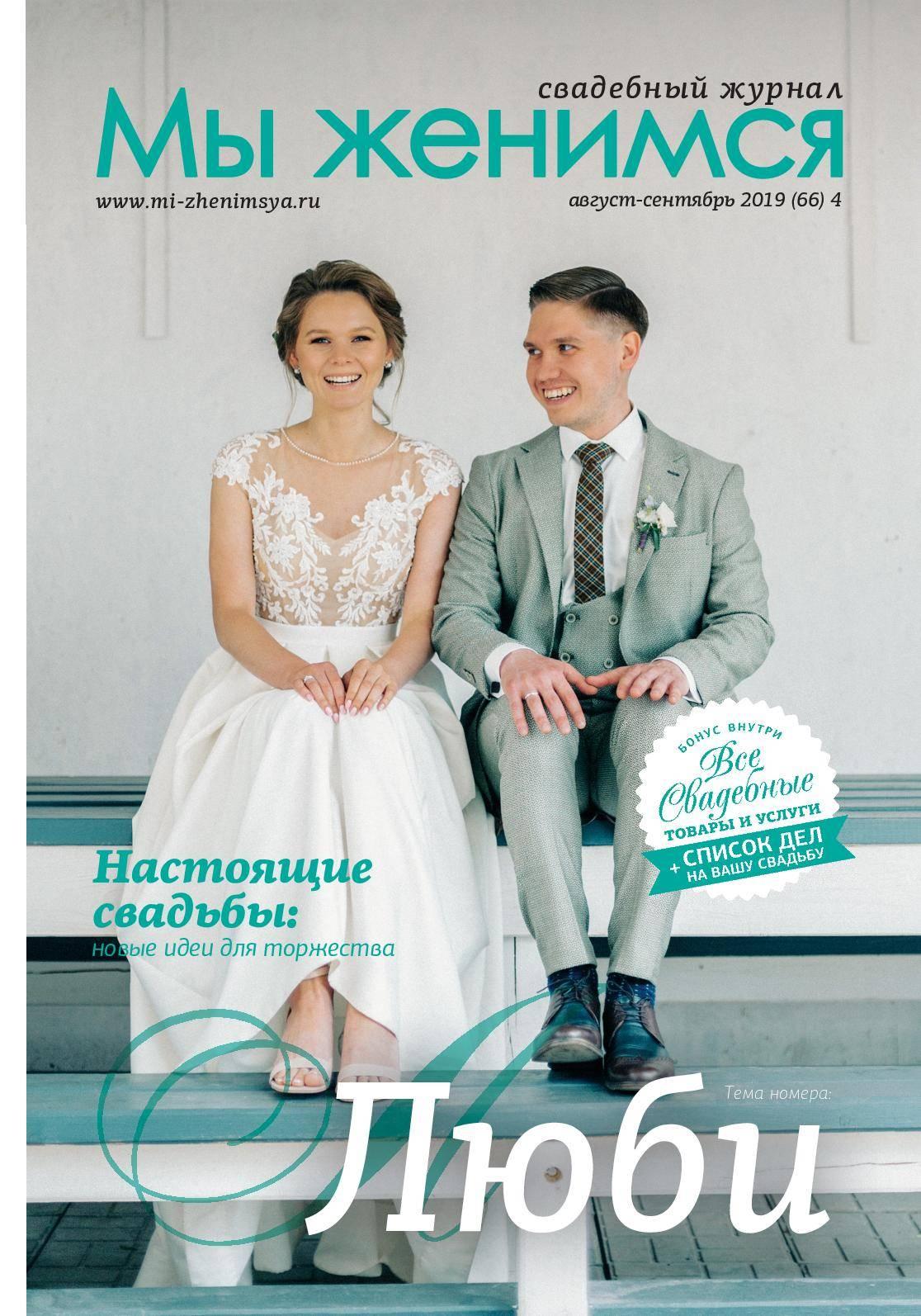 Смешной сценарий выкупа невесты «агентство по выдаче невест»