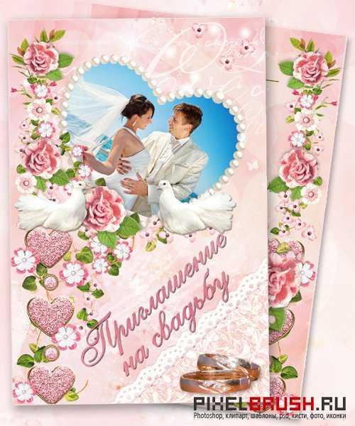 Приглашения на свадьбу: мастер-класс для рукодельных невест