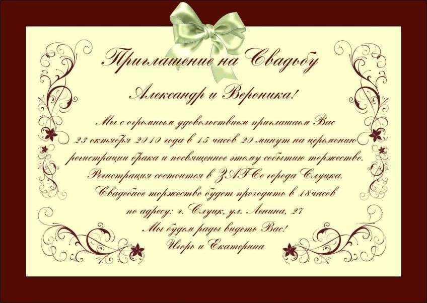 Как подписать приглашение на свадьбу: примеры, шаблоны и идеи