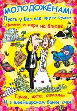 Смешные поздравления на свадьбу  50 пожеланий молодоженам со смыслом