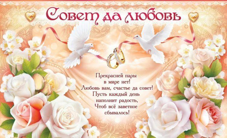 Как поблагодарить родителей на свадьбе от молодых. красивые слова благодарности от жениха родителям невесты в прозе. благодарственная речь от молодых гостям