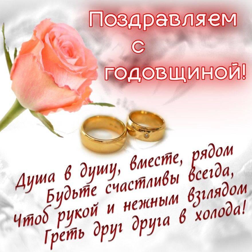 Деревянная свадьба (5 лет). годовщины свадеб и их названия по годам