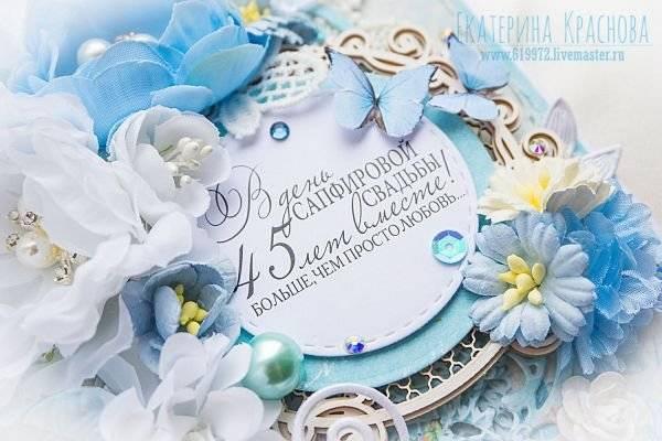 Сапфировая годовщина свадьбы: 45 лет совместной жизни