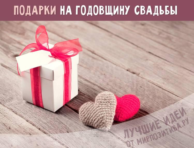 Романтичный и оригинальный подарок жене на бумажную годовщину (2 года свадьбы)