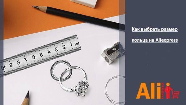 Как определить размер кольца на алиэкспресс: как подобрать размер кольца