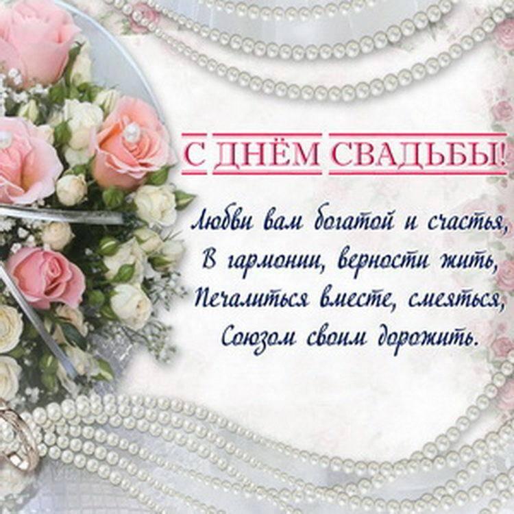 Свадебное поздравление мамы невесты. поздравление молодых на свадьбе от мамы невесты
