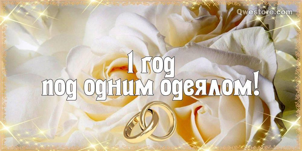 Ситцевая свадьба. годовщина свадьбы – 1 год