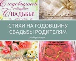 25 лет вместе поздравления мужу. смешные поздравления с серебряной свадьбой в стихах
