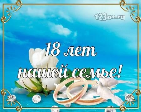 Бирюзовая свадьба: 18 годовщина свадьбы
