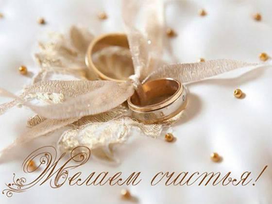 Пожелания на свадьбу жениху и невесте своими словами