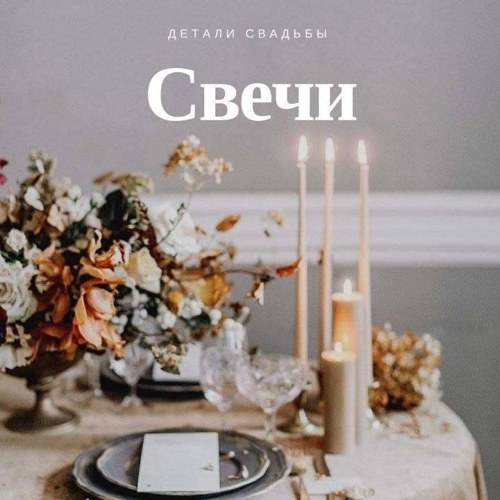 Традиция зажжения семейного очага на свадьбе