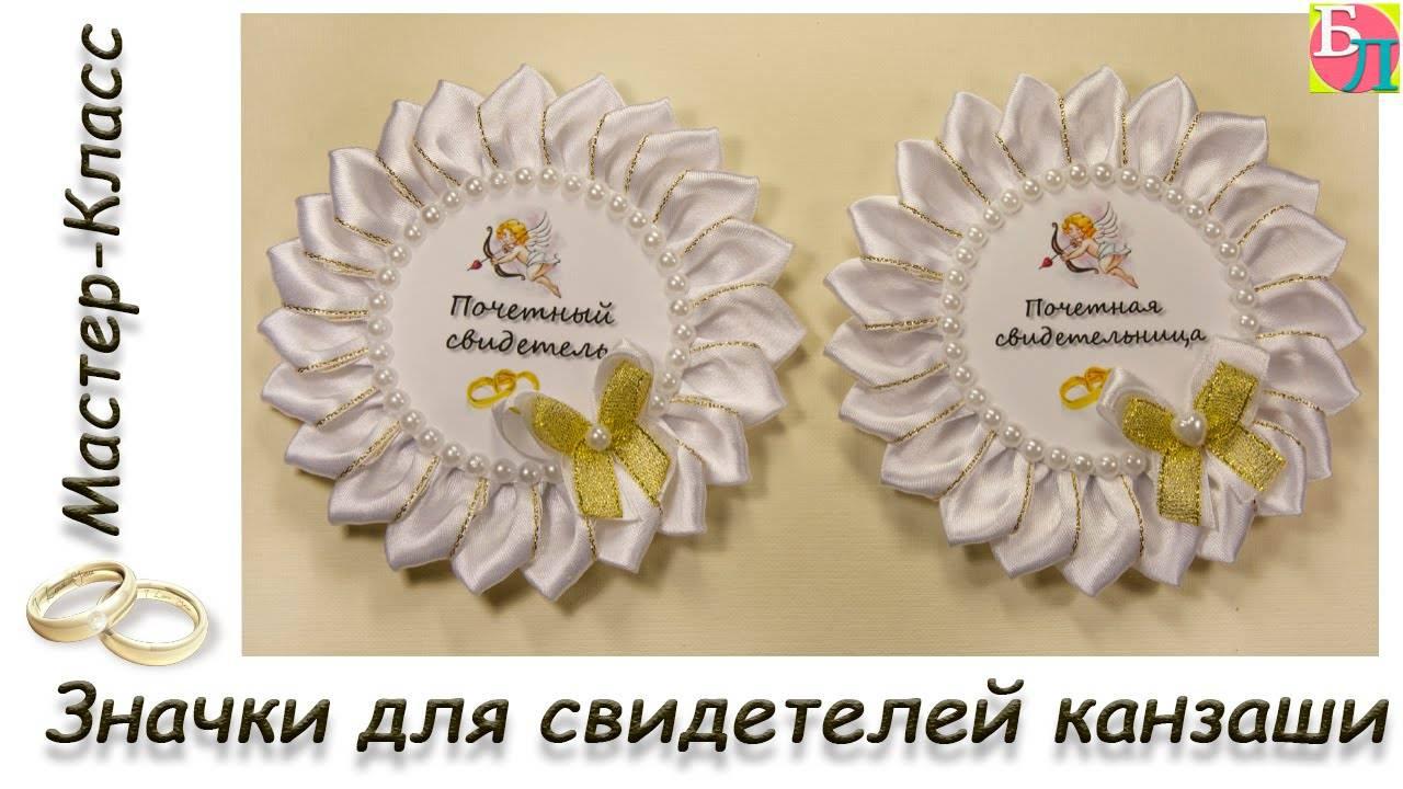 Значки для свидетелей на свадьбу своими руками