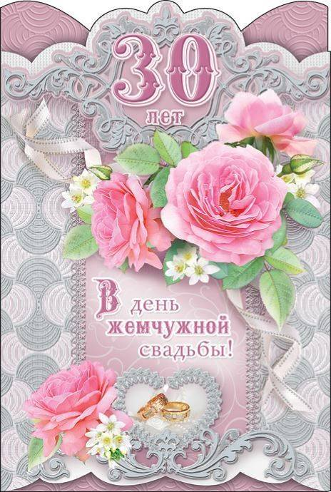 Сценарий на жемчужную свадьбу (30 лет)