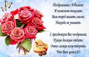 Железная свадьба (65 лет) свадъба .рф - все про свадьбы, стихи и поздравления, фото и приколы.