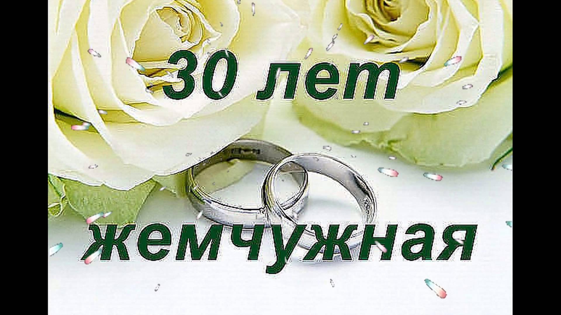 Жемчужная годовщина свадьбы (30 лет): поздравления и подарки