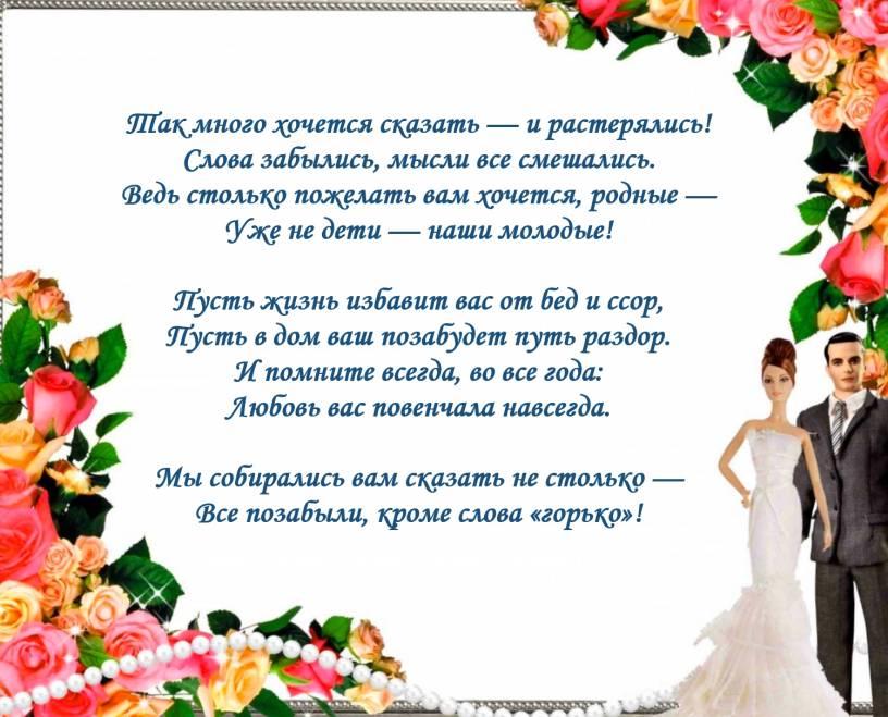 Поздравление родителей жениха с бракосочетанием в стихах