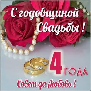 Льняная свадьба - 4 годовщина свадьбы!