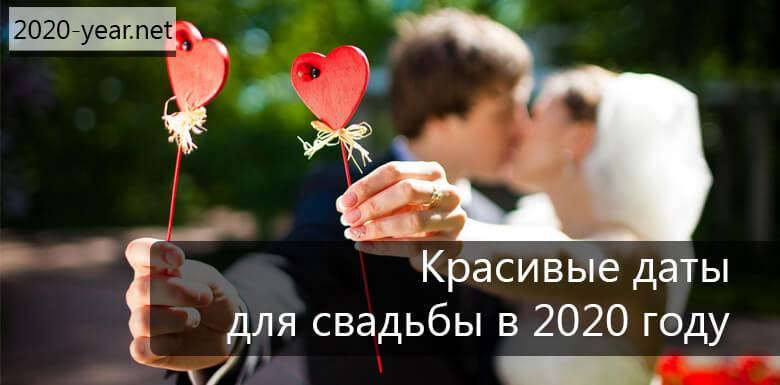 Как выбрать лучший месяц для свадьбы?
