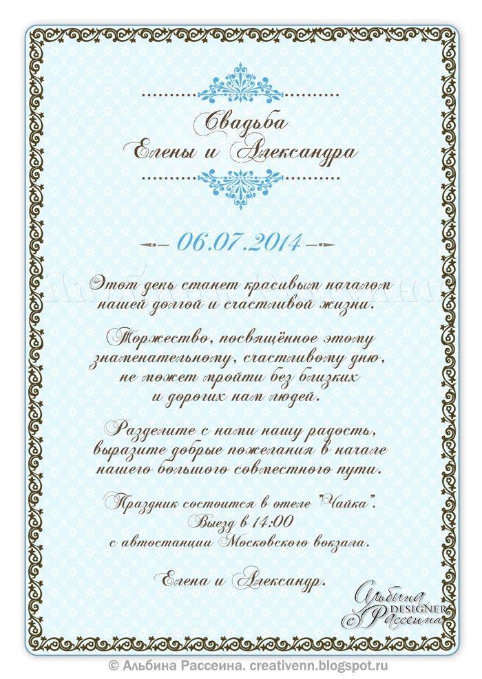 Текст приглашения на свадьбу: официальный, прикольный, тематический.
