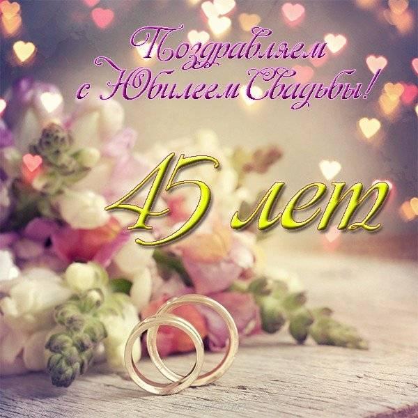Ситцевая свадьба — поздравления на годовщину свадьбы — 1 год