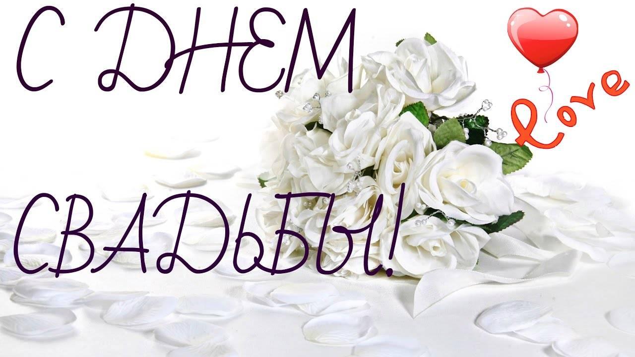 Поздравления с дубовой свадьбой (80 лет): стихи, своими словами, смс