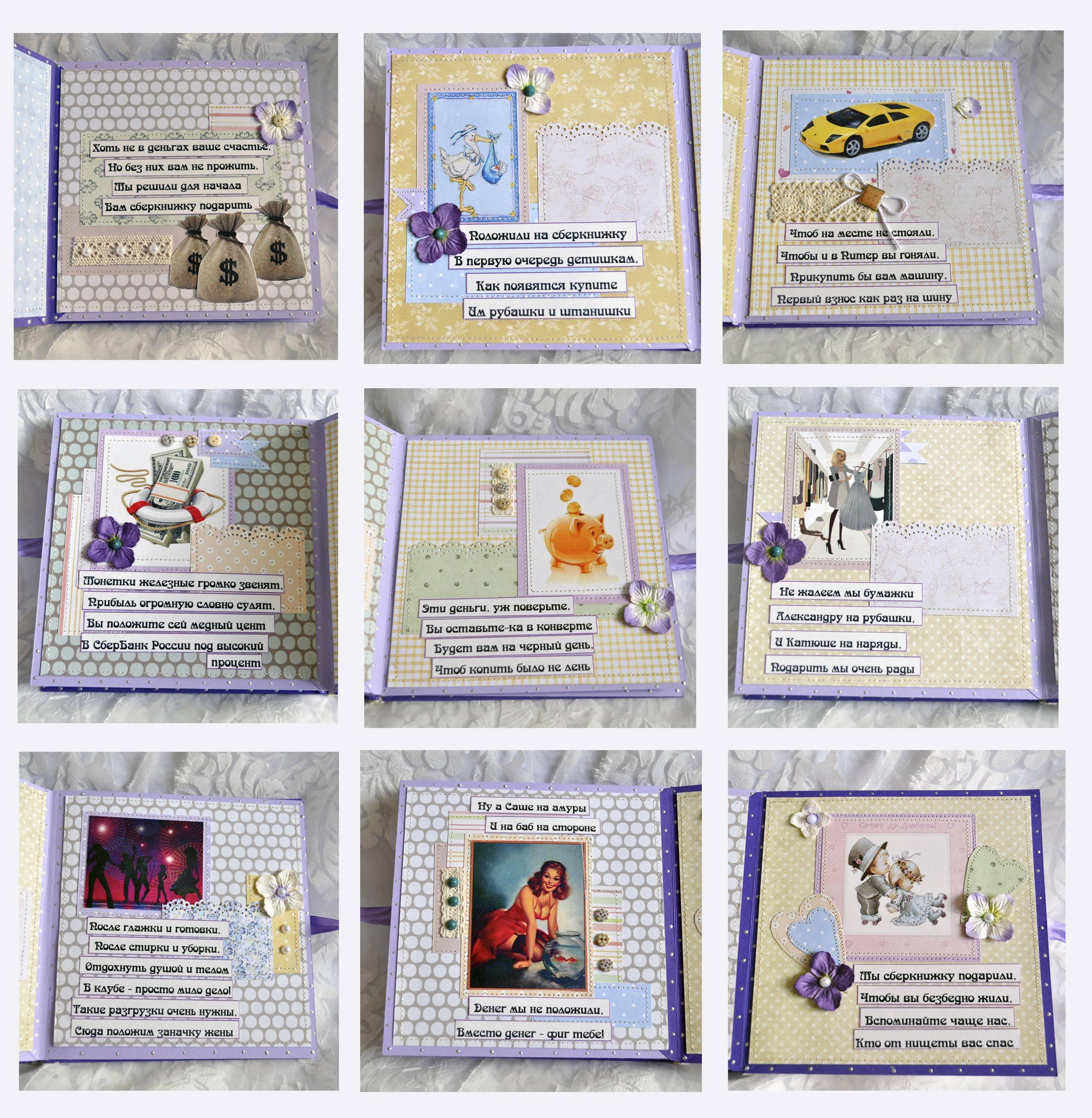 Сберкнижка для молодоженов своими руками: поздравительный текст и мастер класс