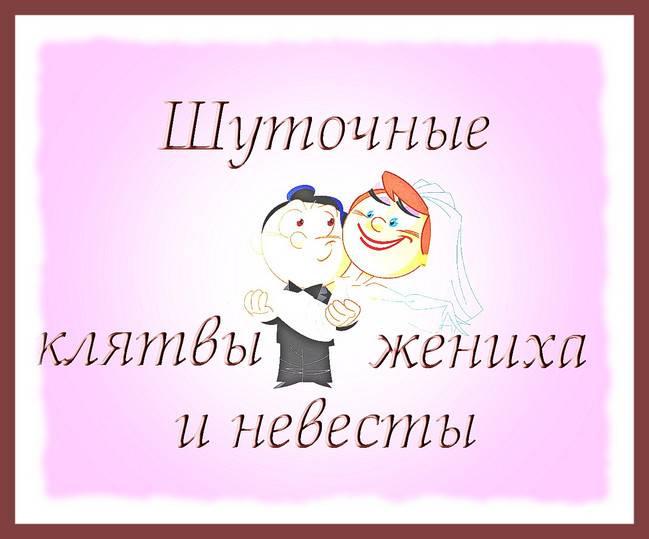 Свадебная клятва – обет вечной любви у алтаря