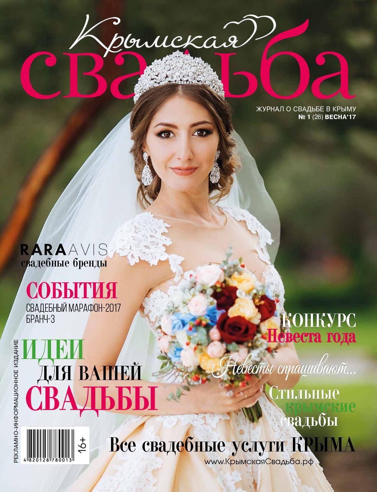 """Новый полноценный сценарий современной свадьбы """"счастливый день"""". часть 1."""