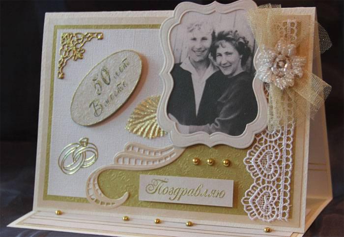 Золотая свадьба. юбилей свадьбы – 50 лет