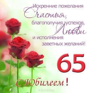 65 лет со дня свадьбы: как отметить и поздравить с годовщиной?