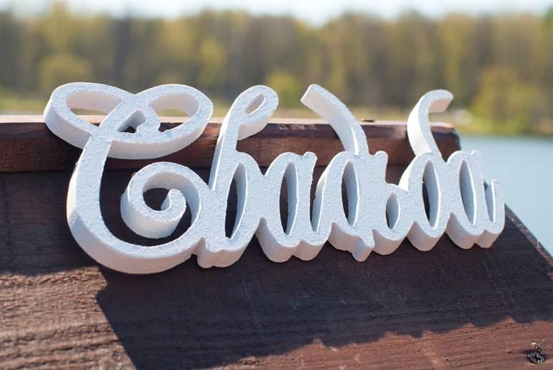 Создания букв из пенопласта своими руками -  мастер-класс, советы, фото примеры