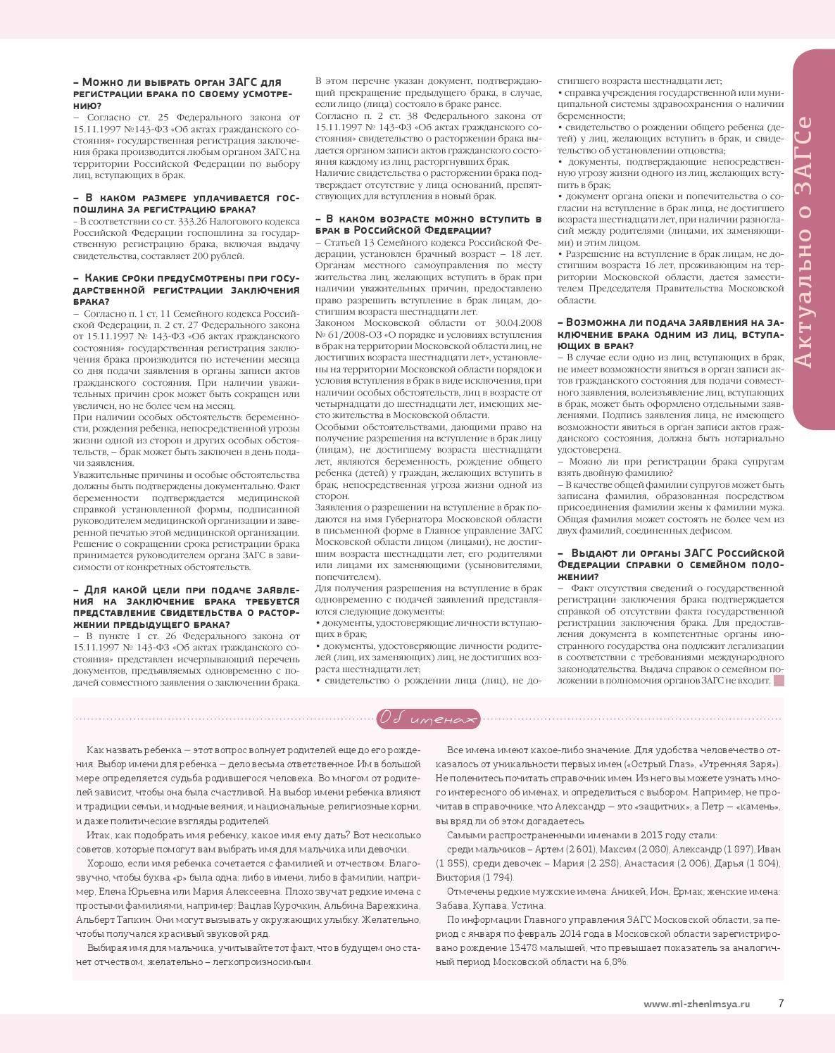Документы для регистрации в загсе