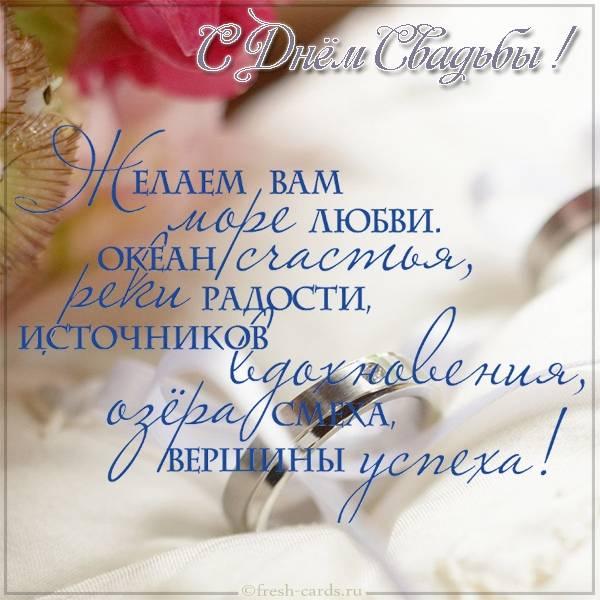 Поздравления на свадебное торжество в стихах
