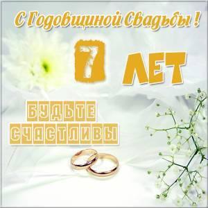Какая свадьба 7 лет совместной жизни как. какие подарки дарят на медную свадьбу? подарки супругов друг другу
