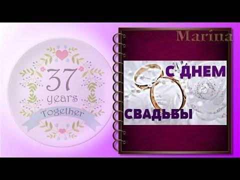 21 год - опаловая годовщина свадьбы