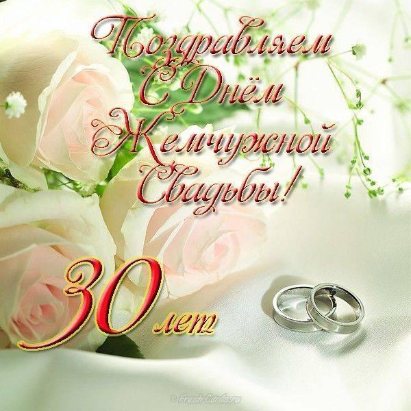 Как отметить жемчужную годовщину (30 лет свадьбы)?