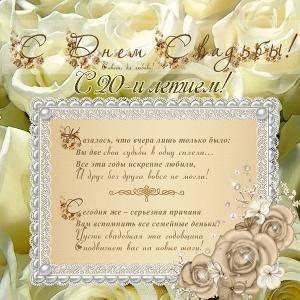 Фарфоровая свадьба - 20 лет со дня свадьбы