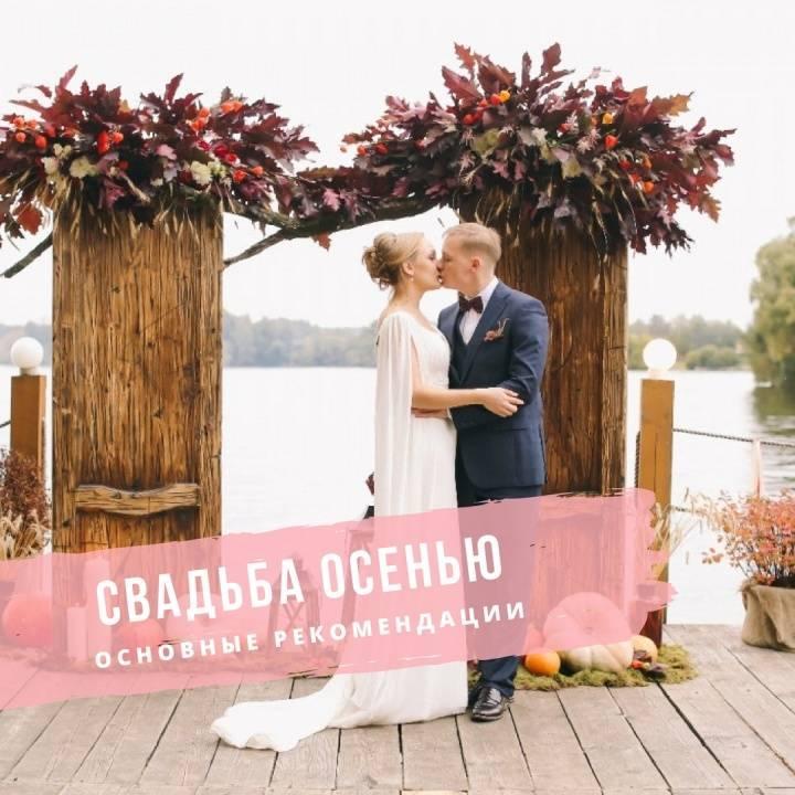 В каком цвете сделать свадьбу 2019 (фото и видео)