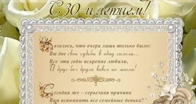 Сценарий жемчужной свадьбы дома как залог успешного проведения торжества